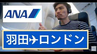 ANAに乗って羽田からロンドンまで行ってみた!搭乗記 NH211便