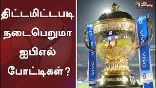 திட்டமிட்டபடி நடைபெறுமா ஐபிஎல் போட்டிகள்? | IPL 2020 | CSK | MSD | RCB | RR | DC | Kings XI Punjab