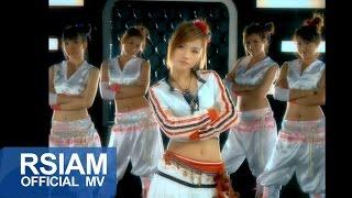 ไผว่าน้องเจ้าชู้ : กระแต อาร์ สยาม [Official MV] (Kratae Rsiam)
