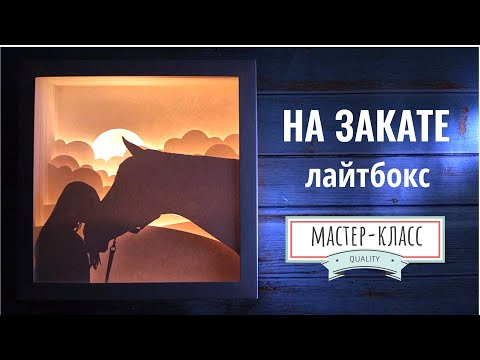 "Лайтбокс ""На закате"" - Мастер-класс DIY 