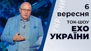 """Ток-шоу """"Ехо України"""" Матвія Ганапольського від 6 вересня 2019"""