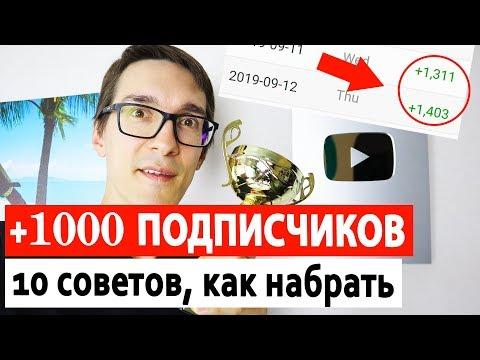 Как набрать первую 1000 подписчиков на YouTube | Продвижение на YouTube - 10 СОВЕТОВ