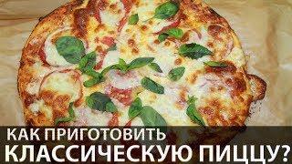 Recipe classic pizza on thin crust | pizza Sauce| PIZZA as in Pizza | Pizza Margherita