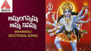 Video Goddess Mahankali Devotional Songs | Ammalaganna Amma Nivamma Telangana Folk Song download MP3, 3GP, MP4, WEBM, AVI, FLV Juni 2017