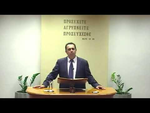 12.09.2018 - Πράξεις Κεφ 21 - Τάσος Ορφανουδάκης