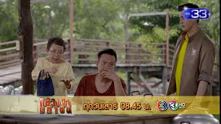 spot-หลวงตามหาชน-season10-22-มิ-ย-62