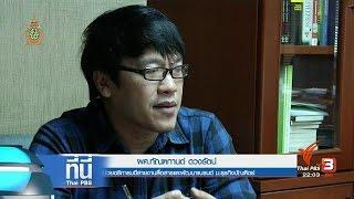 ที่นี่ Thai PBS : วุฒิการศึกษาปลอม  (12 ก.ค. 59)