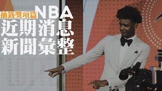 NBA近期消息新聞彙整—抽籤獎項篇 thumbnail