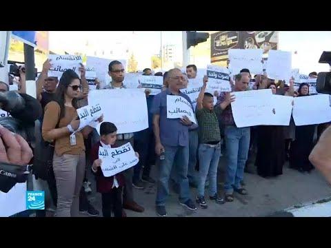 عشرات الفلسطينيين يتظاهرون في رام الله لمطالبة السلطة الوطنية برفع الحصار عن غزة  - نشر قبل 21 ساعة