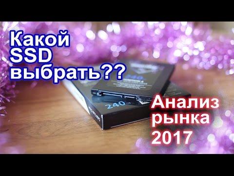 Какой SSD купить? Анализ рынка 2017