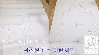 박스원형으로 응용한 셔츠원피스패턴제도영상[교육]