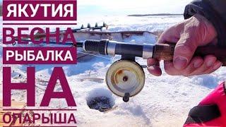 Якутия | Рыбалка | Первый улов | Весна 2020
