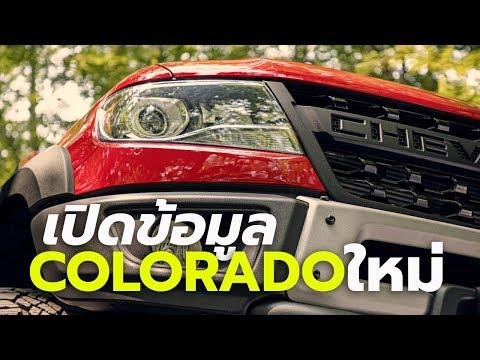 เผยข้อมูล All-New Chevrolet Colorado เจนเนอเรชั่นใหม่ คาดเปิดตัวในไทยที่แรก