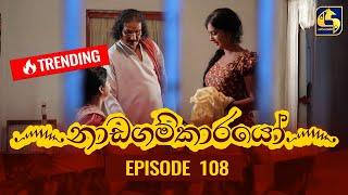 Nadagamkarayo Episode 108   ''නාඩගම්කාරයෝ''    18th JUNE 2021