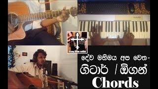 දේව මහිමය අප වෙත  - Guitar & Key Board Chords | Dewa Mahimaya Apa vetha