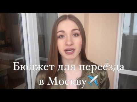 ШАГ 2. Сколько денег нужно для переезда в Москву?