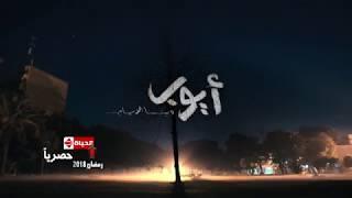 أغنية مسلسل أيوب بطولة مصطفى شعبان - غناء عبده سليم - رمضان 2018 | Ayoob Series Song HD