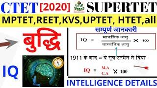 #बुद्धि मनोविज्ञान (intelligence) , बुद्धि लब्धि (IQ) TET AND CTET EXAM