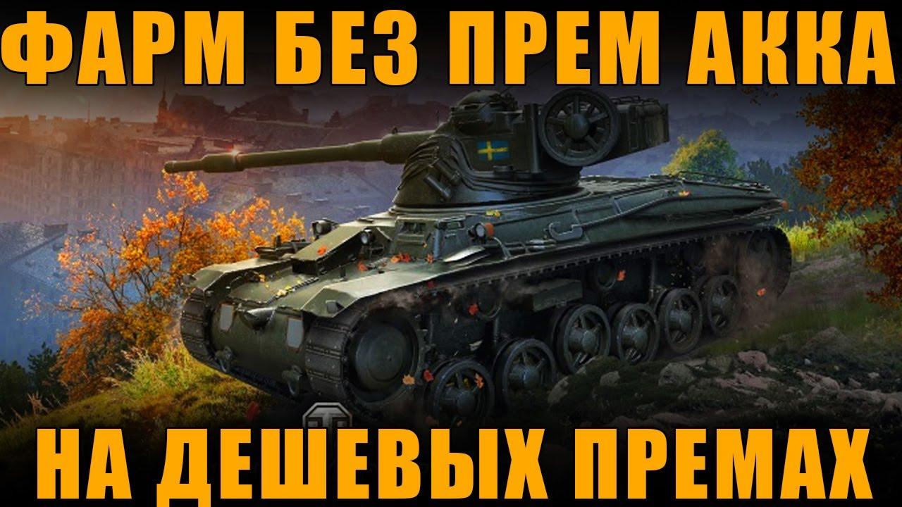 Недорого продам аккаунт World of Tanks - 9 премиум танков 7-8 .