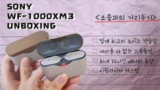 소니 WF-1000XM3 언박싱 (블루투스이어폰 추천,…