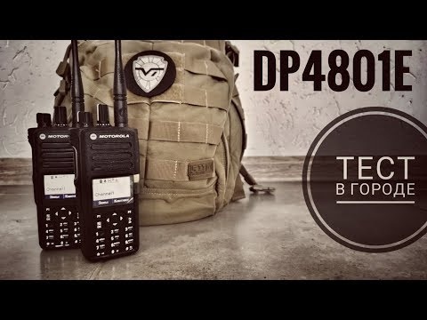 Тест радиостанций Motorola DP4801E в городе