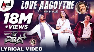 Love Aagoythe New Lyrical 2018 | The Villain | ShivarajKumar | Sudeepa | Prem | Arjun Janya