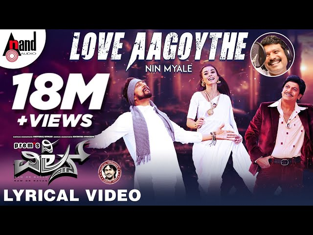 Love Aagoythe Lyrical Video 2018 | The Villain | Sudeepa | Dr.ShivarajKumar | Prem | Arjun Janya