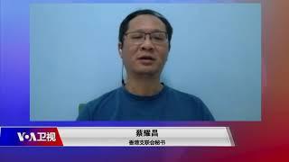 """【香港重演六四""""逃亡潮"""" 蔡耀昌:明年情况恐怕更糟】12/18 #焦点对话 #精彩点评 - YouTube"""