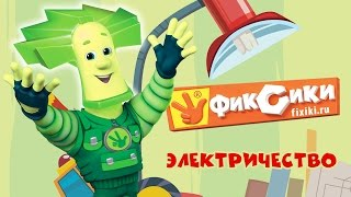 Фиксики - Электричество (все серии подряд) / Fixiki - cartoons for kids