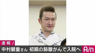 歌舞伎俳優の中村獅童さんが初期の肺腺がんを患い、入院することが分か...