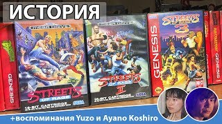 История Streets of Rage/The History of Streets of Rage