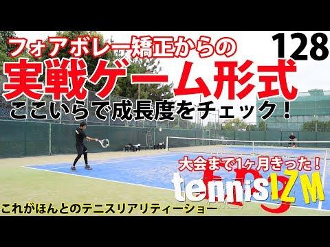 テニスレッスン動画フォアボレー矯正激変からのゲーム形式で最近の特訓のお試しtennisism128