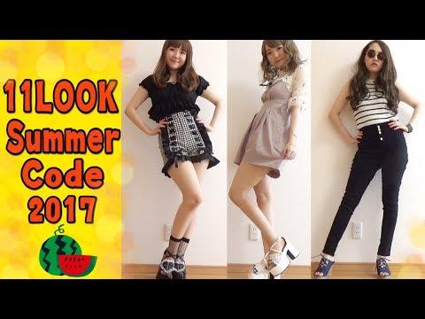 【ファッション】11Look♡プチプラ夏服コーデ楽しく紹介してみた♡/Summer Fashion Coordinate