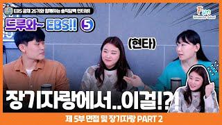 마이퍼니텔레비전] 드루와~EBS 5부 I 성우학원펀스쿨…