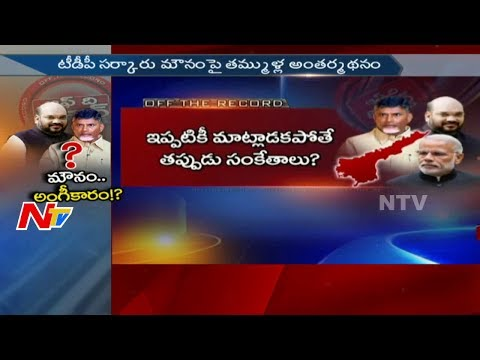 Why Chandrababu Naidu Silent on Amit Shah Comments in Vijayawada? || Off The Record || NTV