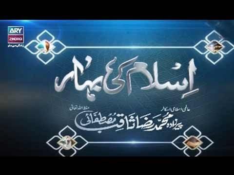 Islam Ki Bahar - 21st May 2018 - Ary Zindagi