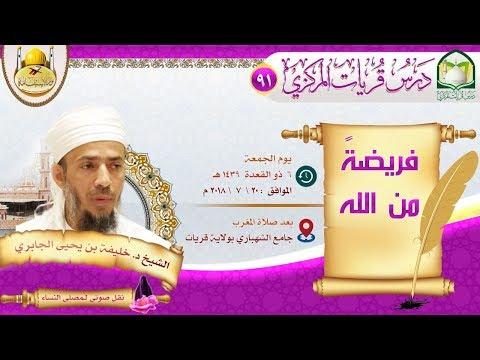 (91) فريضة من الله د. خليفة الجابري