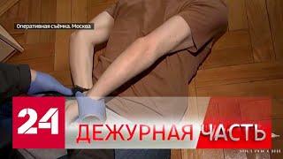 """Программа """"Дежурная часть"""" от 15 июня 2020 года (18:30) - Россия 24"""