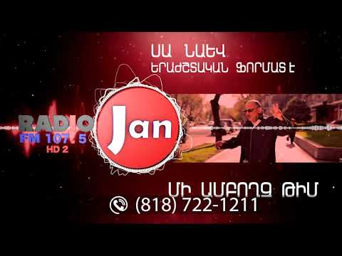 Radio Jan USA - FM107.5 HD2
