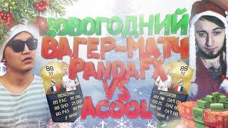 PANDAFX VS ACOOLFIFA [НОВОГОДНИЙ ВАГЕР МАТЧ]