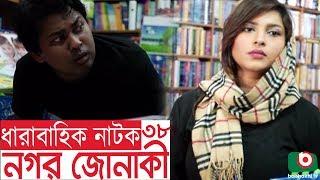 Bangla funny Natok   Nagar Jonaki   EP - 38   Raisul Islam Asad, Intekhab Dinar, Jenny