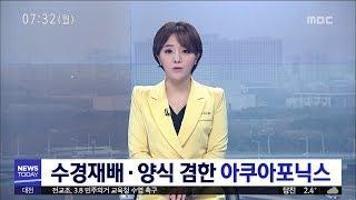 [대전MBC뉴스]수경재배·양식 겸한 아쿠아포닉스