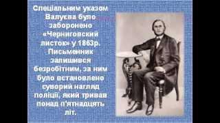 Презентація про Леоніда Глібова
