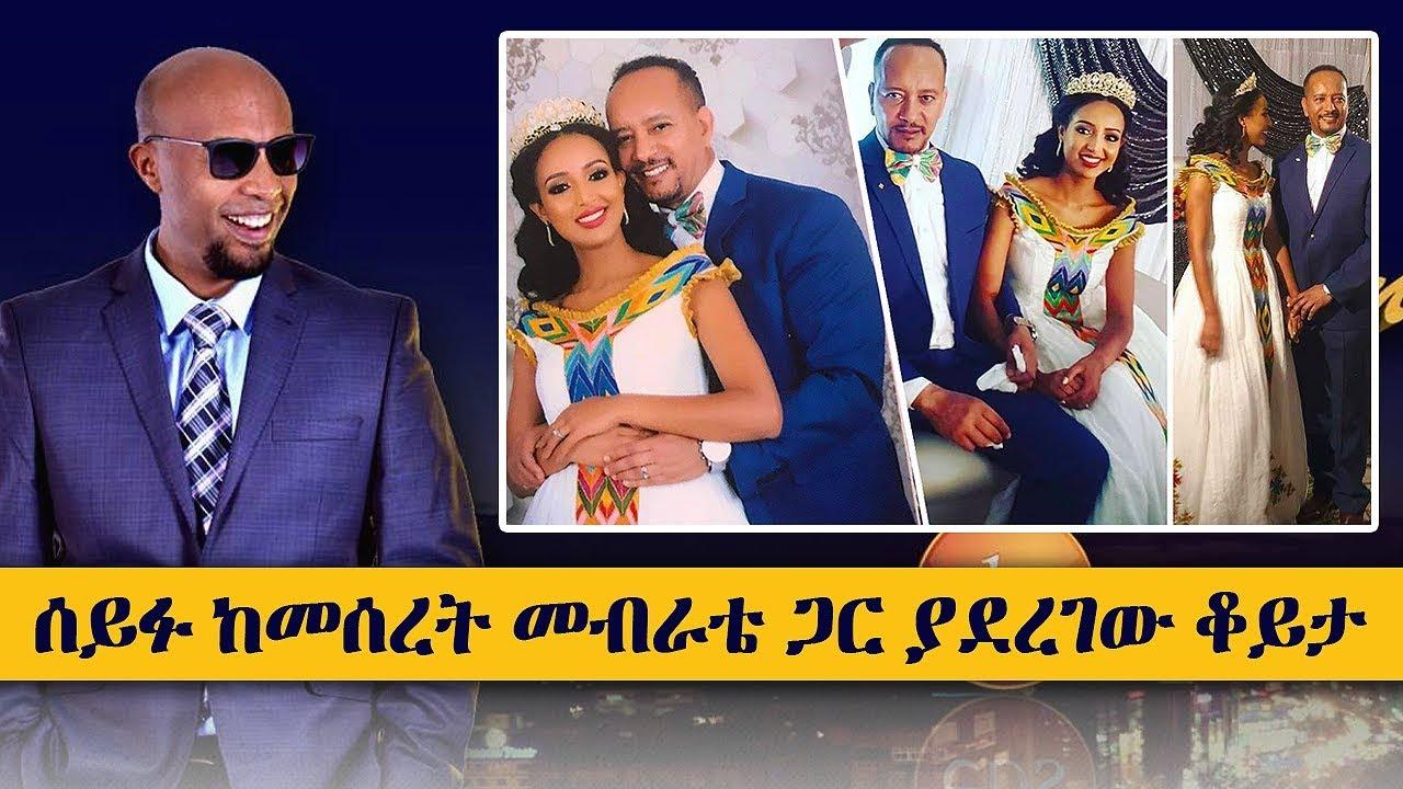 Ethiopia Seifu on EBS with Actress Meseret Mebrate ...