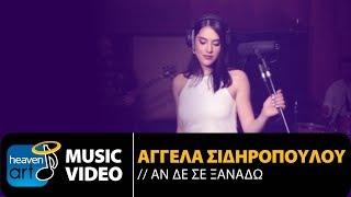 Αγγέλα Σιδηροπούλου - Αν Δε Σε Ξαναδώ   Live Session (Official Music Video)
