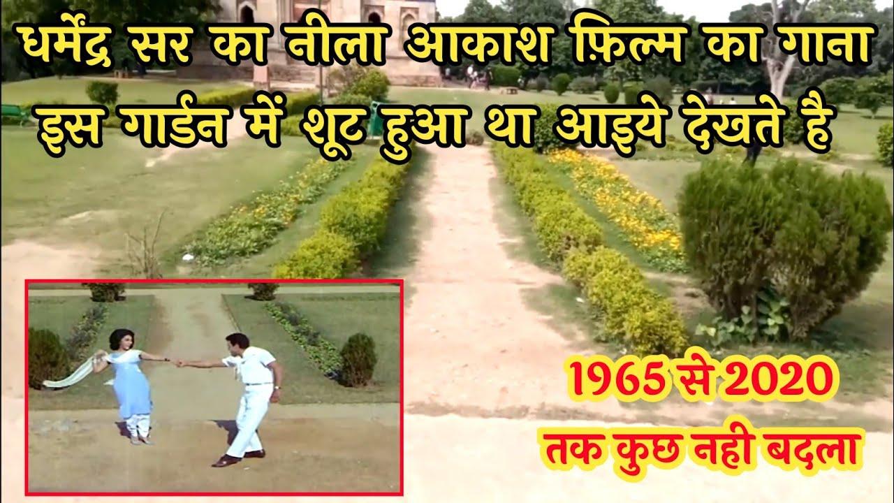 Download 1965 की धर्मेंद्र की फ़िल्म इस पार्क में बनी थी !! Neela Aakash Film ki Shooting Location !!