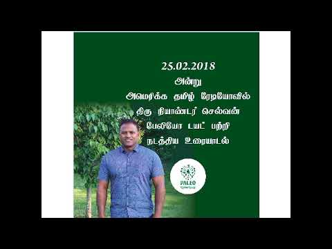 Q & A 0f Paleo by Neandar Selvan in American Tamil Radio on 25 02 18