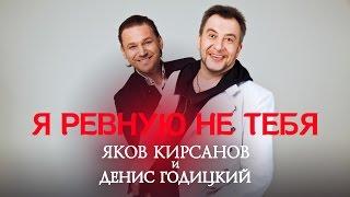 Яков Кирсанов и Денис Годицкий - Я ревную не тебя (Аудио)