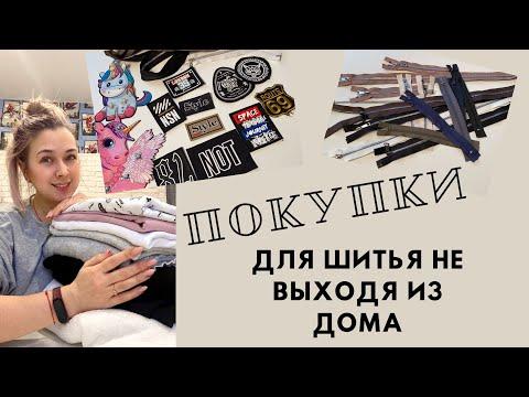 Покупки для шитья в магазине «1м ткани» |TIM_hm|