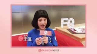 FG美妝大賞|大明星來祝賀